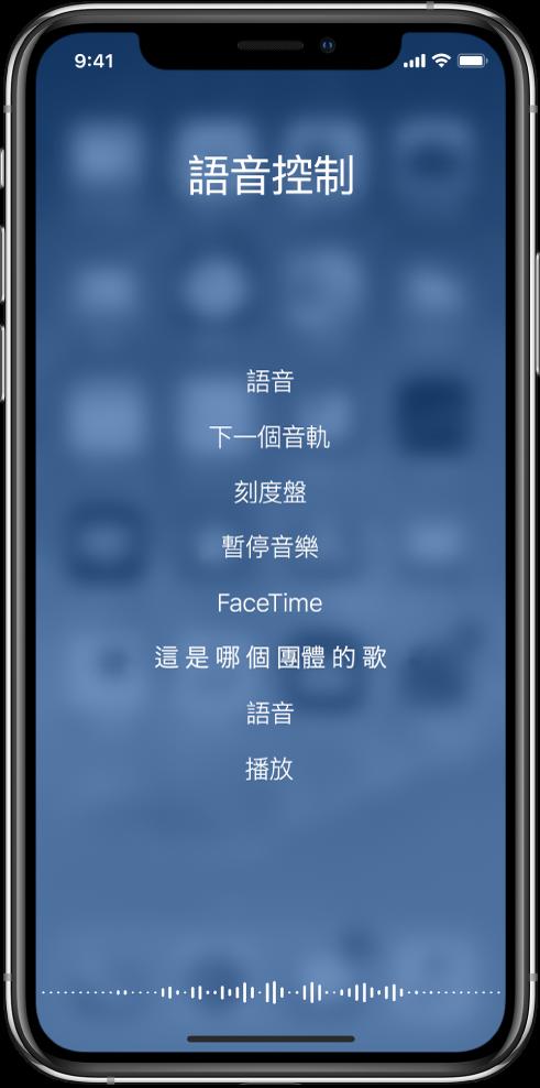 「語音控制」螢幕,顯示您可使用的指令範例。波形會顯示在螢幕底部。