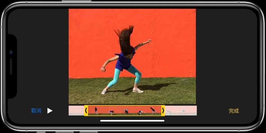 影片的底部帶有影格檢視器。「取消」和「播放」按鈕位於左下方,「完成」按鈕位於右下方。