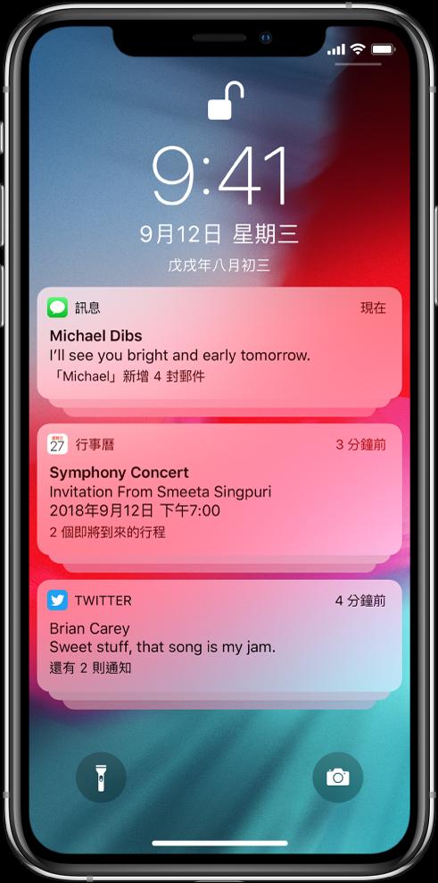 鎖定畫面上有三個通知群組:五則訊息、三個「行事曆」邀請和三則 Twitter 通知。