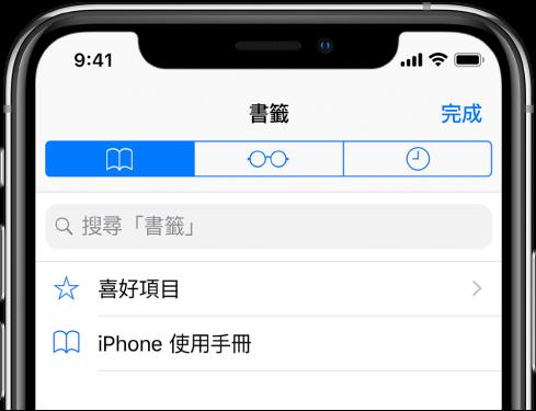 「書籤」畫面,帶有查看喜好項目和瀏覽記錄與書籤的選項。
