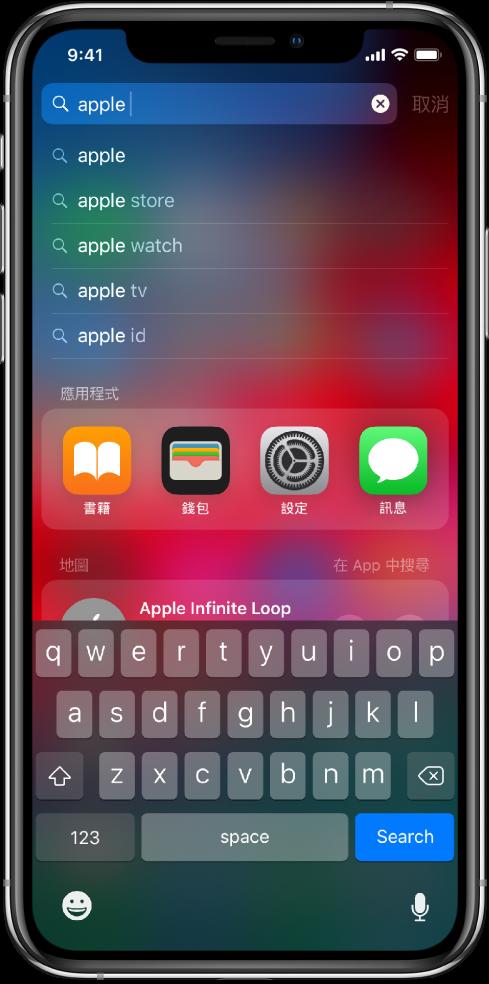 顯示在 iPhone 上搜尋內容的畫面。頂端是含有搜尋文字「蘋果」的搜尋欄位,下方為包含目標文字的搜尋結果。