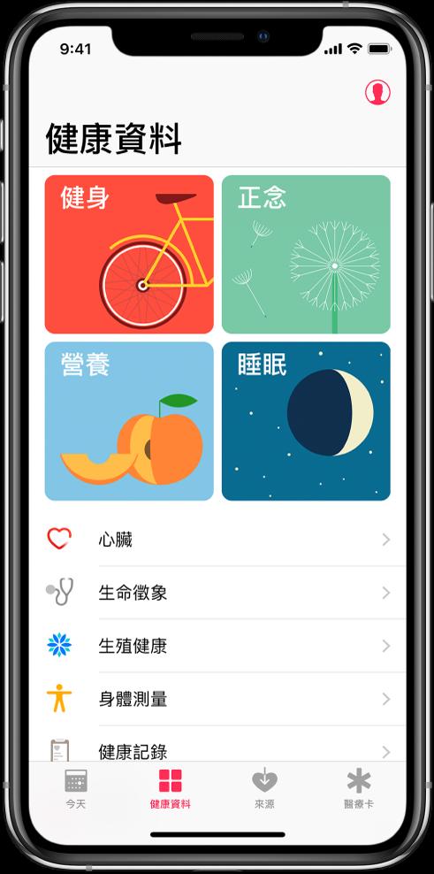 「健康」App 的「健康資料」畫面,帶有「活動記錄」、「正念」、「營養」和「睡眠」類別。「個人檔案」按鈕位於右上方。底部從左到右依序是「今天」、「健康資料」、「來源」和「醫療卡」標籤頁。