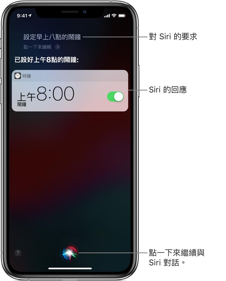 使用者要求 Siri「設定早上八點的鬧鐘」時顯示的 Siri 畫面,Siri 回應「好,設定好了」。「時鐘」App 的通知顯示已開啟早上 8:00 的鬧鐘。螢幕底部中央的按鈕可用來繼續跟 Siri 對話。
