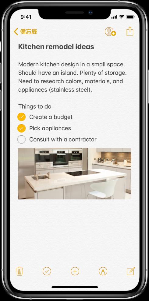 備忘錄顯示廚房整修想法的文字,以及待辦事項的檢查表。備忘錄上有可以與其他人合作和分享備忘錄的按鈕。底部有按鈕可以刪除備忘錄、開始檢查表、加入附件、加入標示以及製作新的備忘錄。