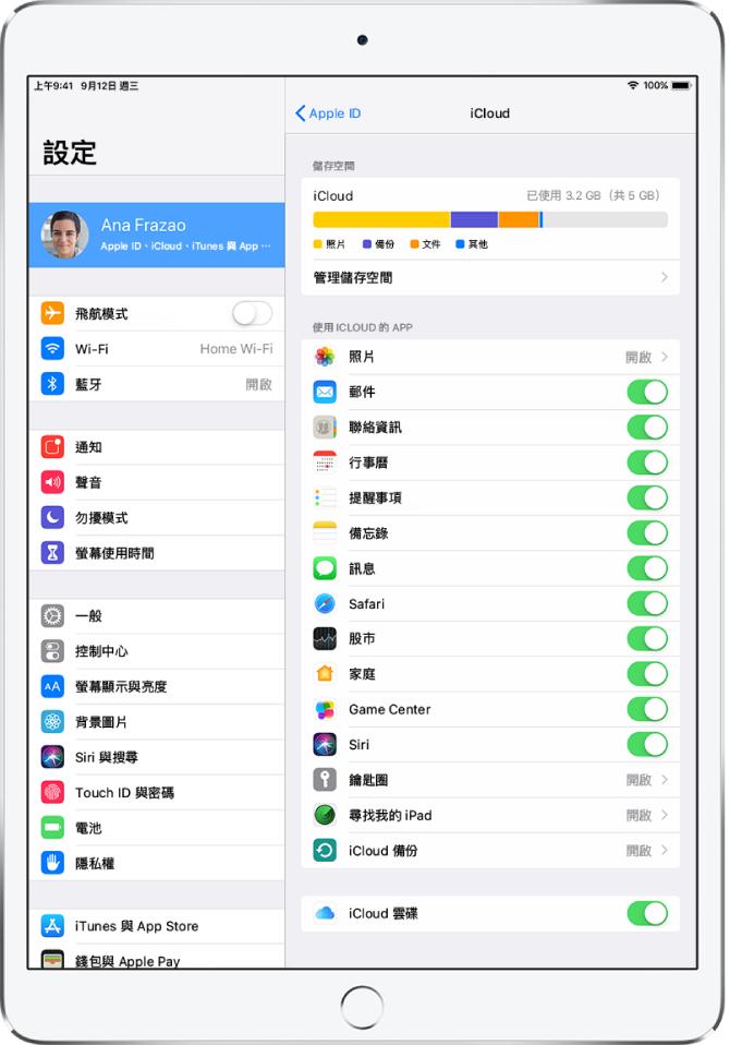 iCloud 設定畫面顯示 iCloud 儲存空間儀表,以及 App 和功能列表,包含「郵件」、「聯絡資訊」、和「訊息」,可以搭配 iCloud 使用。