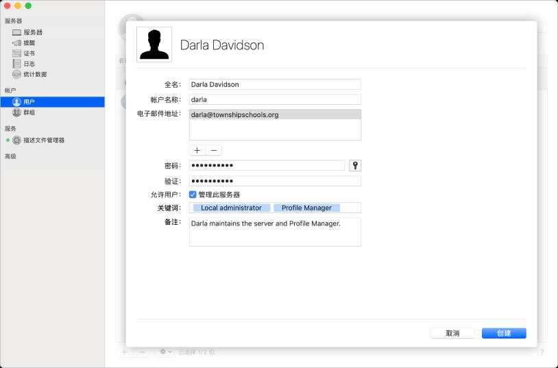使用服务器应用创建用户,并可包括有关该用户的关键词和备注。
