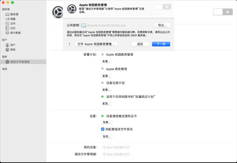 """您可以使用服务器应用将""""Apple 校园教务管理""""或""""Apple 商务管理""""链接到描述文件管理器。"""