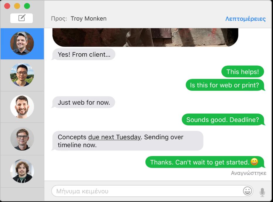 Το παράθυρο των Μηνυμάτων με αρκετές συζητήσεις στην πλαϊνή στήλη στα αριστερά και μια συζήτηση να εμφανίζεται στα δεξιά. Οι φυσαλίδες μηνυμάτων είναι πράσινες, που υποδηλώνει ότι στάλθηκαν ως γραπτά μηνύματα SMS.
