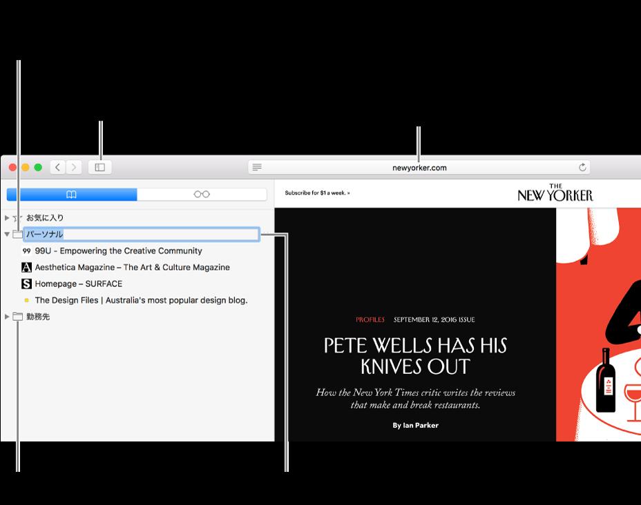 Safari ウインドウ。サイドバーにブックマークが表示されていて、編集用に 1 件のブックマークが選択されています。