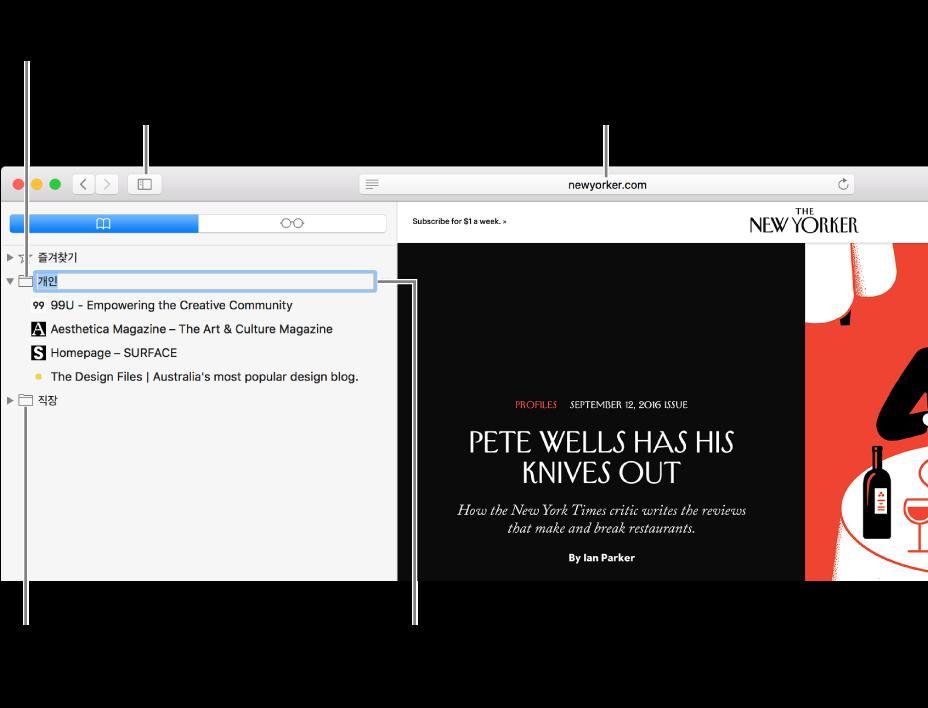 사이드바에 책갈피가 있고 책갈피 하나가 편집을 위해 선택되어 있는 Safari 윈도우.