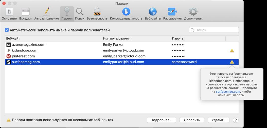 Панель настроек «Пароли» с предупреждением, что один и тот же пароль используется на двух веб-сайтах.