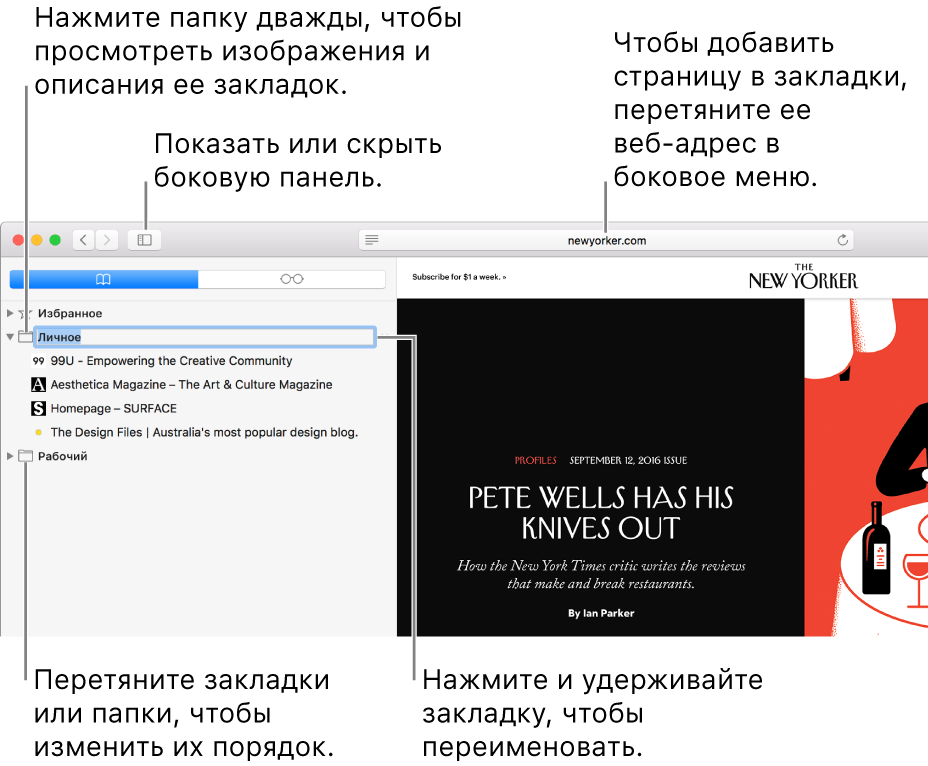 Окно Safari с закладками в боковом меню. Одна из закладок выбрана для редактирования.