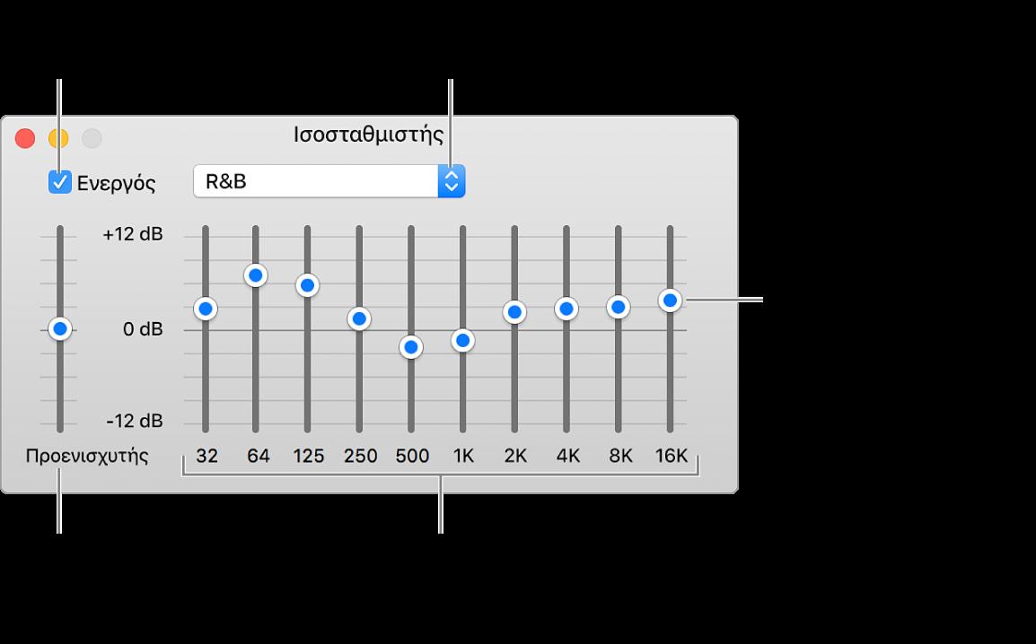 Το παράθυρο ισοσταθμιστή: Το πλαίσιο επιλογής για την ενεργοποίηση του ισοσταθμιστή iTunes βρίσκεται στην επάνω αριστερή γωνία. Δίπλα σε αυτό βρίσκεται το αναδυόμενο μενού με τις προεπιλογές ισοσταθμιστή. Στην τέρμα αριστερή πλευρά, προσαρμόστε τη γενική ένταση ήχου των συχνοτήτων με τον προενισχυτή. Κάτω από τις προεπιλογές ισοσταθμιστή, προσαρμόστε το επίπεδο έντασης ήχου των διαφορετικών ευρών συχνοτήτων που αντιπροσωπεύουν το εύρος της ανθρώπινης ακοής από το χαμηλότερο στο υψηλότερο.