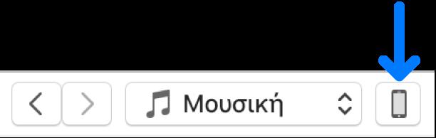 Το κουμπί «Συσκευή» επιλεγμένο κοντά στο επάνω μέρος του παραθύρου iTunes.