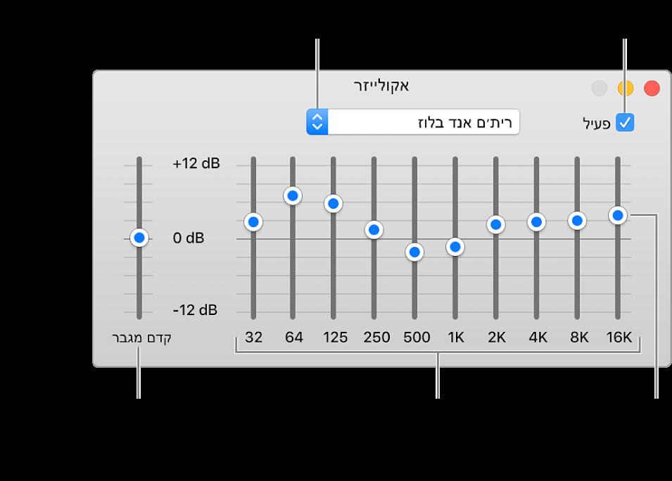 החלון ״אקולייזר״: תיבת הסימון להפעלת האקולייזר של iTunes מופיעה בפינה השמאלית העליונה. לצד תיבת הסימון מופיע תפריט קופצני עם ההגדרות הקבועות מראש של האקולייזר. בקצה הצד השמאלי, כוונן/י את עוצמת הקול הכוללת של תדרים בעזרת הקדם מגבר. מתחת להגדרות הקבועות מראש של האקולייזר, כוונן/י את עוצמת הקול של טווחי תדרים שונים המייצגים את קשת השמיעה של בני אדם, מהצליל הנמוך ביותר לצליל הגבוה ביותר.