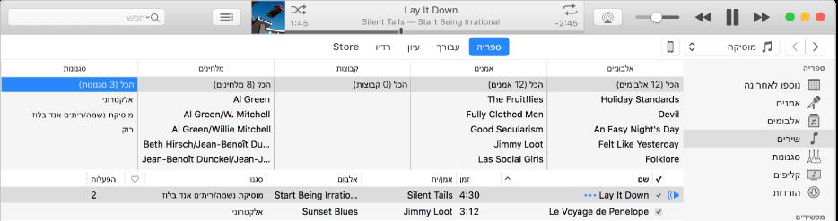 החלון הראשי של iTunes: דפדפן העמודות מופיע מימין לסרגל הצד ומעל רשימת השירים.