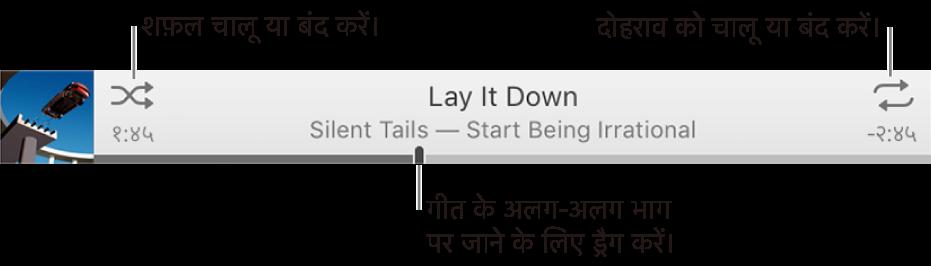 बजते हुए गाने के साथ बैनर। शफ़ल बटन ऊपरी-बाएँ कोने में होता है; रिपीट बटन ऊपरी-दाएँ कोने में होता है। गाने के विभिन्न भाग में जाने के लिए स्क्रबर को ड्रैग करें।