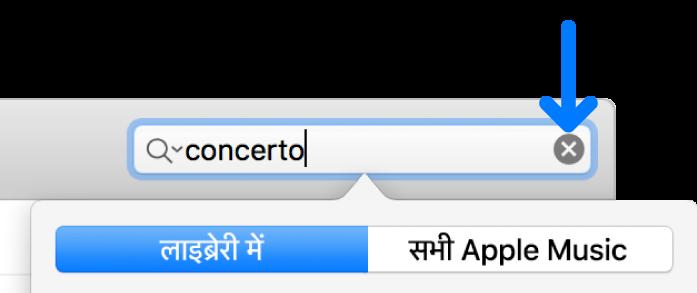 एंटर किए टेक्स्ट के साथ खोज फील्ड; डिलीट बटन फील्ड की दायीं ओर है।
