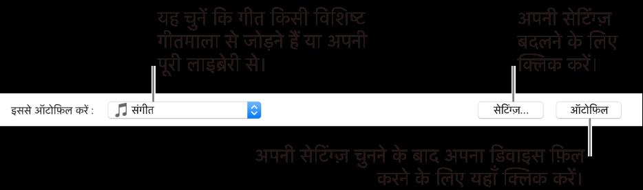 संगीत पैन के नीचे स्थित Autofill विकल्प। एकदम बाईं ओर Autofill फ्रॉम पॉप-अप मेन्यू है, जहां आप चुन सकते हैं कि गाने अपने गीतमाला से जोड़ने हैं या अपनी संपूर्ण लाइब्रेरी से। बिल्कुल दायीं ओर दो बटन हैं — विभिन्न Autofill विकल्प बदलने के लिए सेटिंग्ज़, और Autofill. जब आप Autofill पर क्लिक करते हैं, आपके डिवाइस के क्राइटेरिया में फिट होने वाले गाने भर जाते हैं।