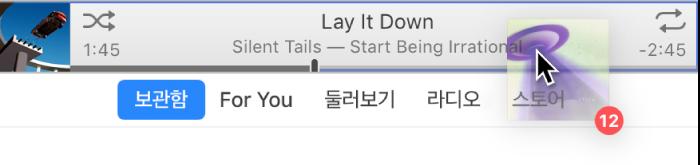 iTunes 윈도우 상단으로 앨범을 드래그 중입니다.