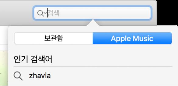 Apple Music 검색 필드.
