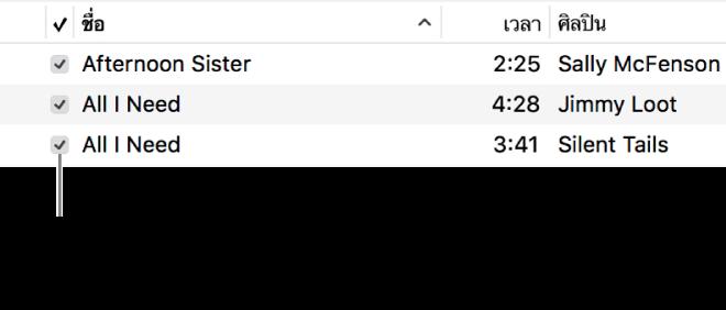รายละเอียดของมุมมองเพลงในเพลง จะแสดงกล่องกาเครื่องหมายต่างๆ ทางด้านซ้าย ยกเลิกการเลือกกล่องกาเครื่องหมายถัดจากเพลงเพื่อป้องกันไม่ให้เล่นเพลงดังกล่าว