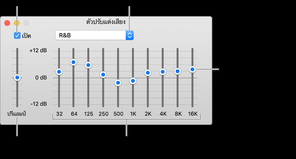 หน้าต่างตัวปรับแต่งเสียง: กล่องกาเครื่องหมายเพื่อเปิดตัวปรับแต่งเสียง iTunes อยู่ที่มุมด้านซ้ายบน ถัดจากกล่องข้อความคือเมนูที่แสดงขึ้นพร้อมค่าที่ตั้งไว้ของตัวปรับแต่งเสียง ในด้านซ้ายถัดออกไป ให้ปรับความดังโดยรวมของความถี่ด้วยปรีแอมป์ ด้านล่างค่าที่ตั้งไว้ของตัวปรับแต่งเสียง ให้ปรับระดับเสียงของช่วงความถี่ที่ต่างกันซึ่งแสดงถึงสเปกตรัมการได้ยินของมนุษย์จากต่ำสุดไปสูงสุด