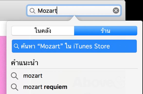 """ช่องค้นหาพร้อมรายการ """"Mozart"""" ที่พิมพ์ไว้ ในเมนูตำแหน่งที่แสดงขึ้น ร้านจะถูกเลือก"""