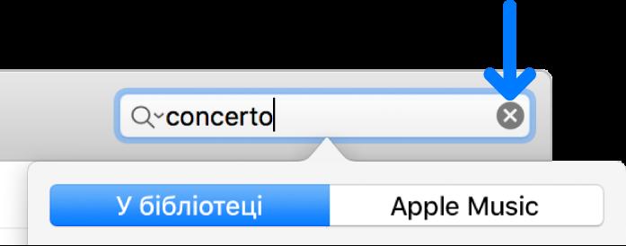Поле пошуку з текстом і кнопка «Видалити» праворуч.