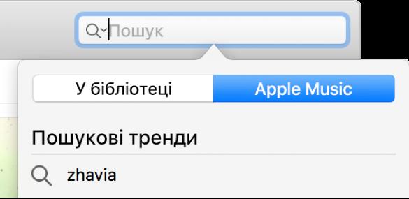 Поле пошуку Apple Music.