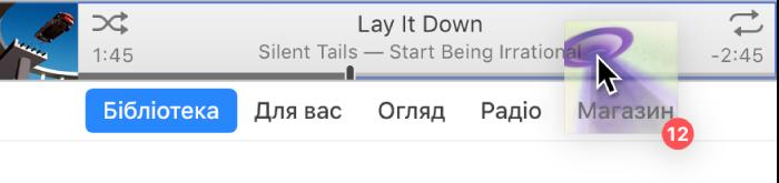 Альбом, який перетягується у верхню частину вікна iTunes.