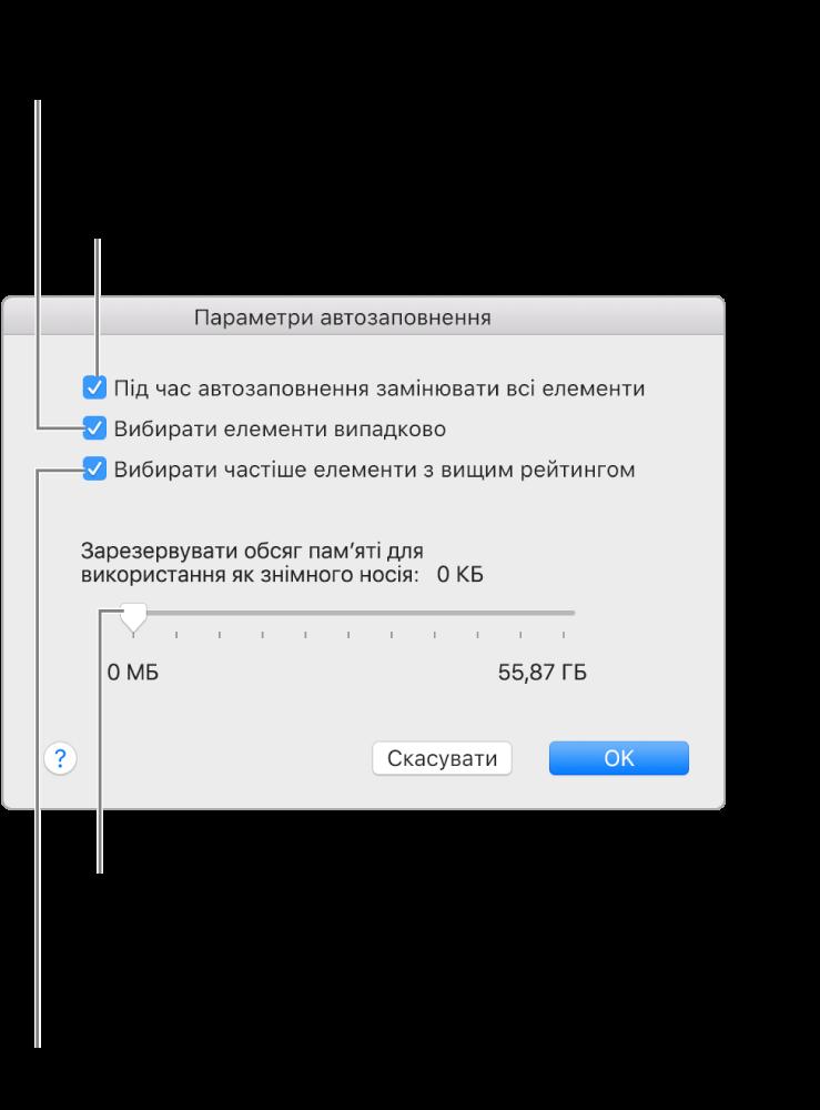 Діалогове вікно параметрів автозаповнення з чотирма опціями, які розташовано згори донизу. Якщо на вашому пристрої є музика й ви хочете скористатися функцією «Автозаповнення», щоб заповнити вільне місце, приберіть позначку для опції «Під час автозаповнення замінювати всі елементи». Щоб додати пісні в порядку їх розташування у вашій бібліотеці або вибраній підбірці, приберіть позначку для опції «Вибирати елементи випадково». Наступна опція «Вибирати частіше елементи з вищим рейтингом» буде доступна, лише якщо вибрати «Вибирати елементи випадково». Якщо потрібно виділити місце для сховища, скористайтеся повзунком, щоб указати об'єм диска.