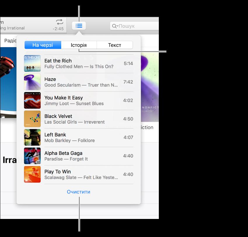 Кнопка «На черзі» в спливному вікні та список «На черзі». Щоб переглянути список раніше відтворених елементів, натисніть кнопку «Історія». За допомогою посилання «Очистити», внизу списку «На черзі», можна вилучити всі пісні зі списку.