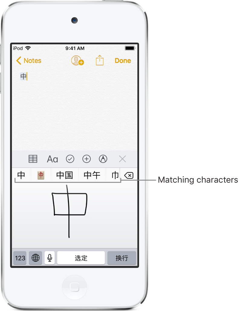 The Notes app with the lower half of the screen showing the touchpad, with a hand-drawn Chinese character. Suggested characters are just above, and the chosen character is displayed at the top