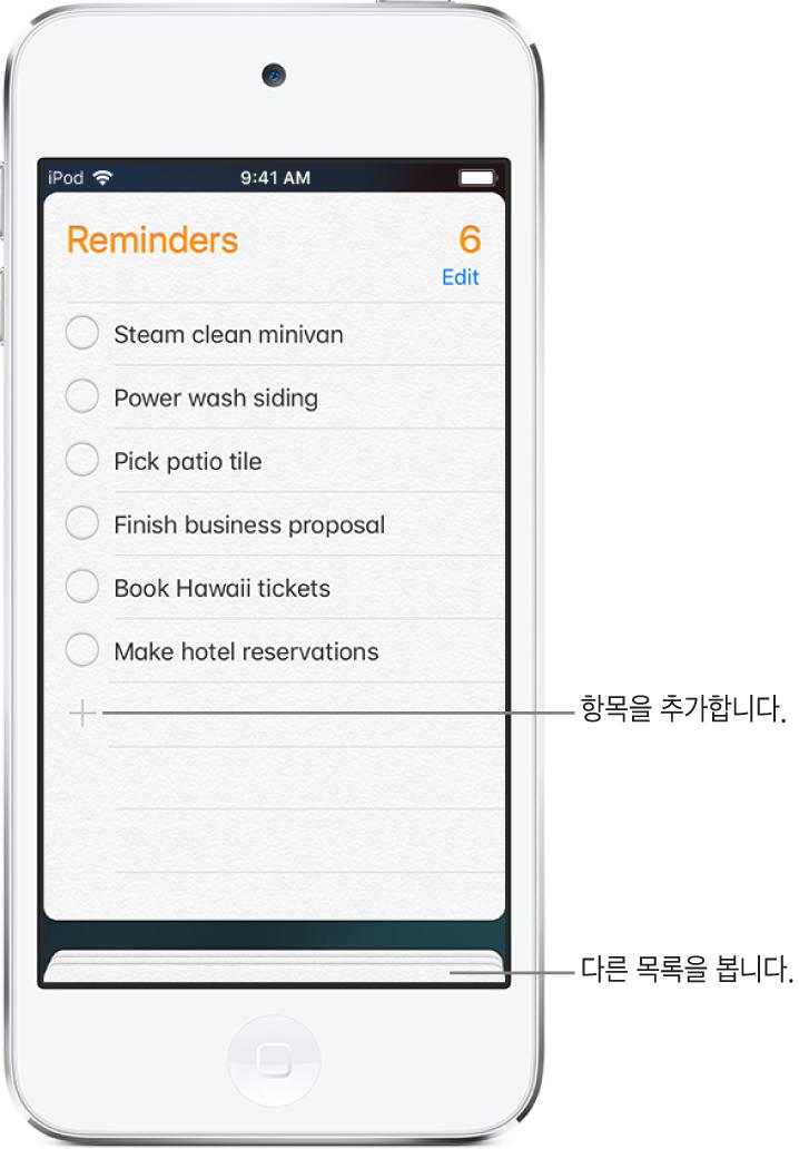 미리 알림 목록을 보여주는 미리 알림 화면 목록의 왼쪽 하단에 나타나는 추가 버튼.