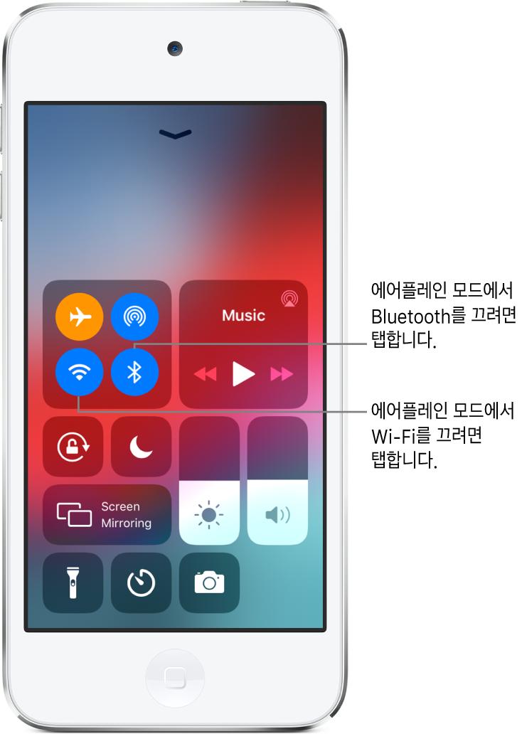 왼쪽 상단의 제어기 그룹에서 왼쪽 하단의 버튼을 탭하면 Wi-Fi가 꺼지고 오른쪽 하단의 버튼을 탭하면 Bluetooth가 꺼짐을 설명하는 콜아웃이 있는 에어플레인 모드가 켜진 제어 센터.