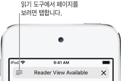왼쪽에 읽기 도구가 있는 Safari의 주소 필드.