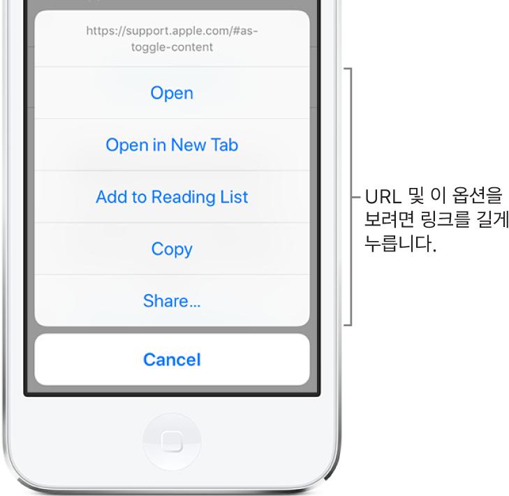대상 주소를 표시하는 오버레이와 사용 가능한 동작 목록: 열기, 새로운 탭에서 열기, 읽기 목록에 추가, 복사, 공유.