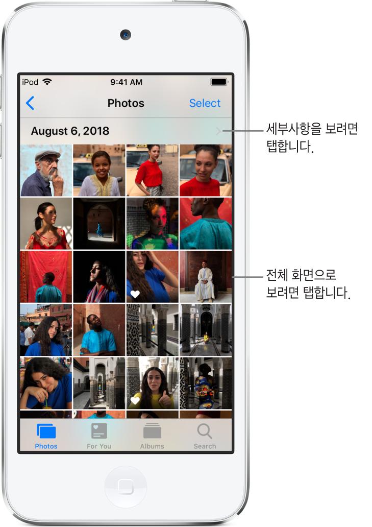 화면 하단의 왼쪽에서 오른쪽 방향으로 사진, For You, 앨범 및 검색 탭이 있는 사진 앱. 사진 탭이 선택되어 있으며 상단의 화면에는 특별한 순간의 그룹으로 구성된 사진 축소판이 격자식으로 표시되어 있음. 각각의 특별한 순간 위에는 해당 사진이 찍힌 날짜가 있음. 날짜를 탭하면 해당 특별한 순간에 대한 세부사항이 표시됨. 사진 축소판을 탭하여 사진을 전체 화면으로 볼 수 있음.