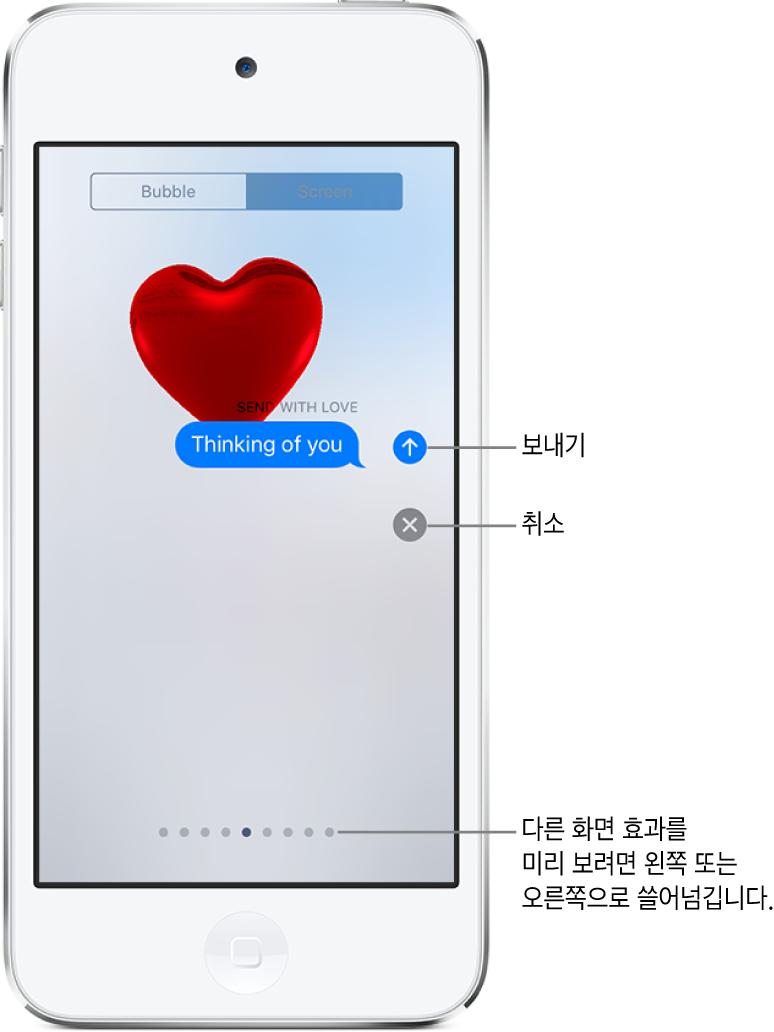 빨간색 하트를 사용한 전체 화면 효과를 표시하는 메시지 미리보기.