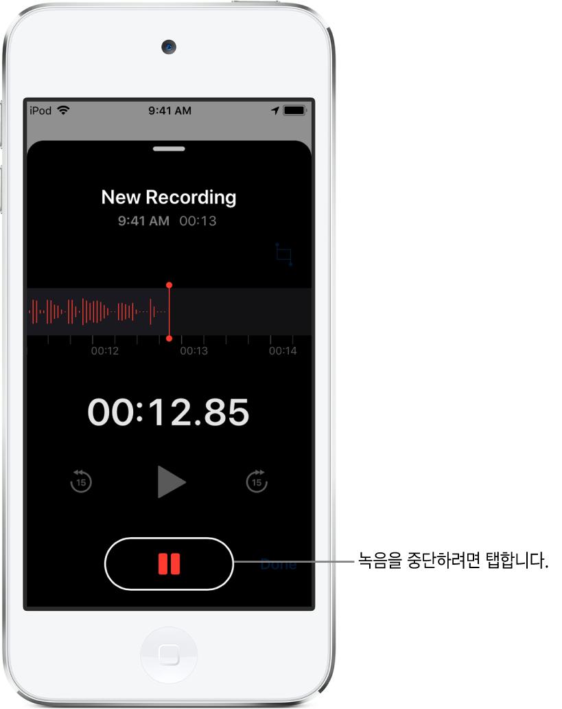 활성화된 일시 정지 버튼 및 흐리게 표시된 재생, 15초 앞으로 건너뛰기, 15초 뒤로 건너뛰기 제어기와 함께 진행 중인 녹음을 표시하는 음성 메모 화면. 화면의 주요 부분은 시간 표시기와 함께 진행 중인 녹음의 파형을 표시함.