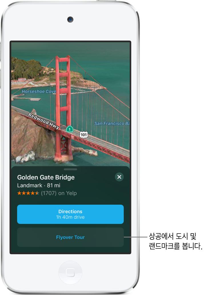 금문교의 일부가 보이는 이미지. 화면 하단에는 경로 버튼 아래에 Flyover 보기 버튼이 표시된 배너가 있음.