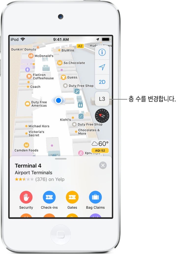 공항 터미널 실내 지도. 지도에 탑승 게이트, 화장실, 식사할 수 있는 장소 및 보안 검색대를 포함한 여러 위치가 나타남. 화면 하단에 있는 카드가 탑승 게이트 A10을 인식함.
