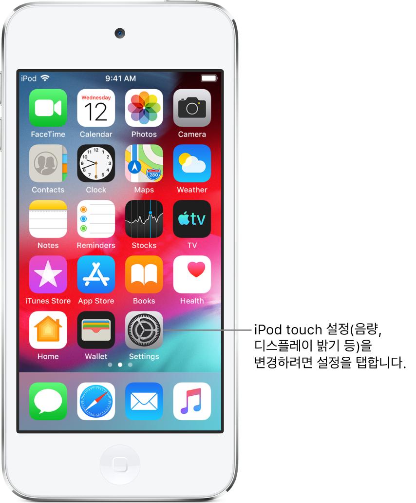 iPodtouch 사운드 음량, 화면 밝기 등을 탭하여 변경할 수 있는 설정 아이콘을 포함한 여러 개의 아이콘이 있는 홈 화면.