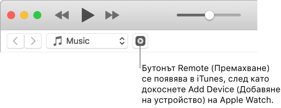 Бутонът Remote (Дистанционно) в iTunes се появява, докато се опитвате да добавите библиотеката във вашия Apple Watch.