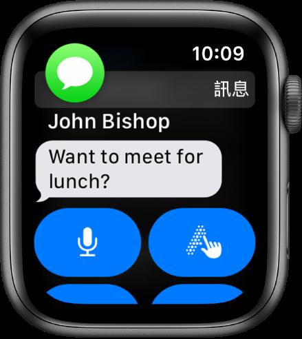 Apple Watch 上「訊息」App 中的一則訊息。