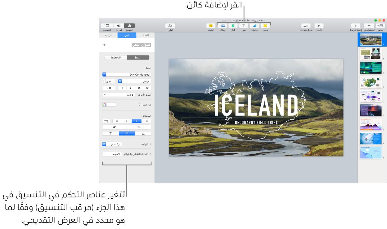 تفتح نافذة Keynote مع عرض الشريط الجانبي على اليمين ويفتح مراقب التنسيق على اليسار.