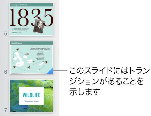 スライド上の青い三角形は、スライドにトランジションがあることを示します。