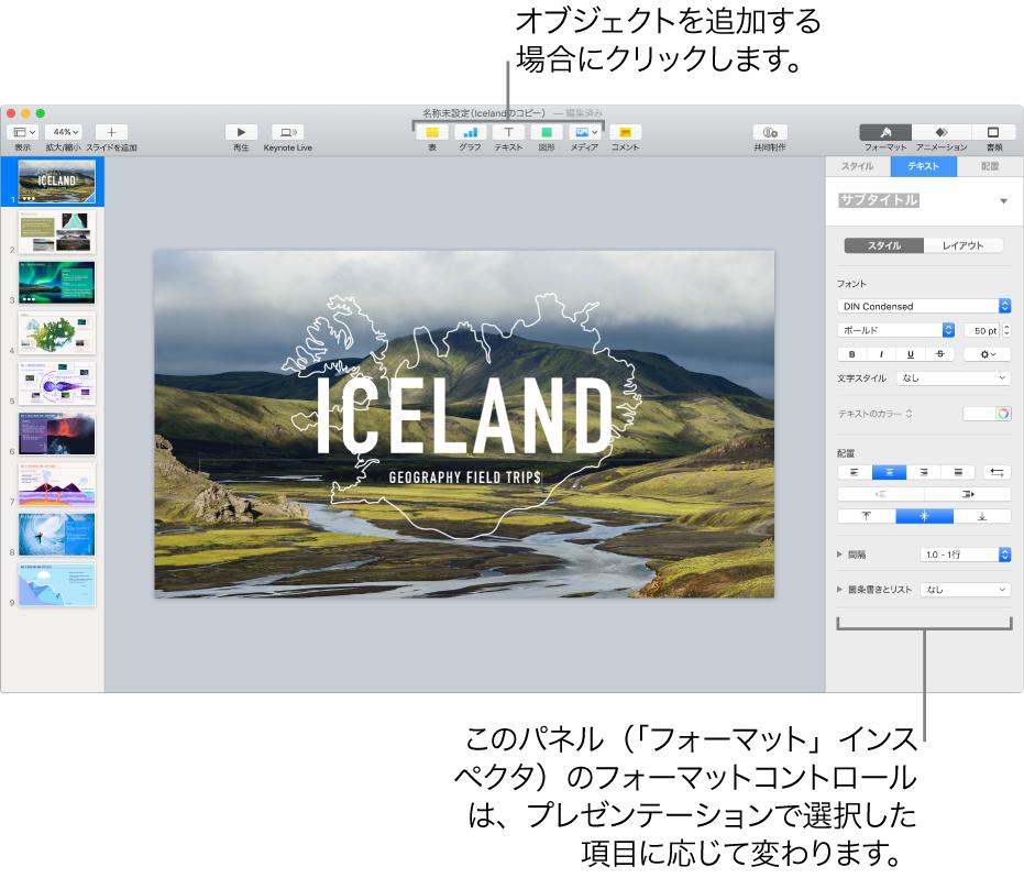 「Keynote」ウインドウ。左側にスライドナビゲータが開いていて、右側に「フォーマット」インスペクタが開いている状態。