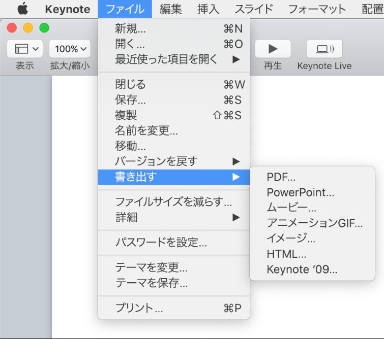 mac ファイルにパスワード pdf